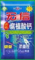 活性腐植酸钙