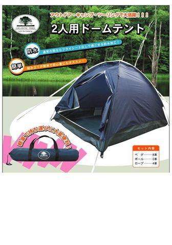 アウトドア用テント