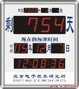 求购电子计时器(電子カレンダーを買います)