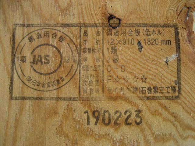 求购构造用合板(構造用合板を買います)