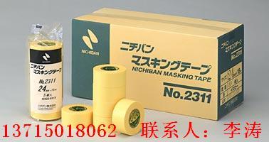 nichiban(米其邦)胶带  NO.2311  9mm*18m