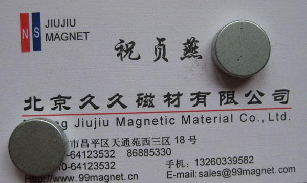铁岭磁铁 朝阳磁铁 盘锦磁铁 葫芦岛磁铁