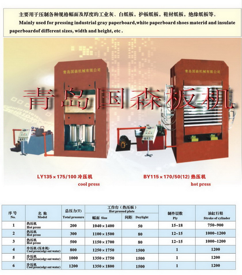 热压机冷压机