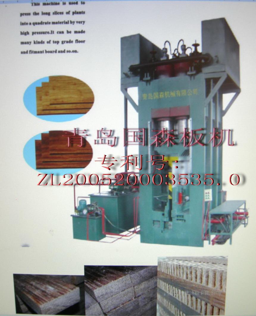 青岛国森专利产品-重组木地板机械设备压机生产线