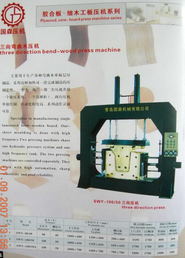 高频弯曲木成套加工设备生产线