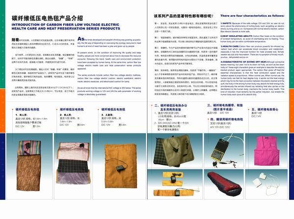 碳纤维低压电热衣,坐垫