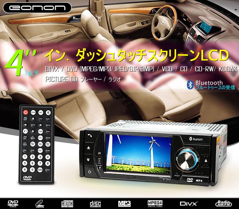 車載4インチLCDモニター/DVDプレーヤー/タッチスクリーン