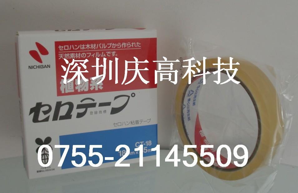 nichiban胶带CT-18