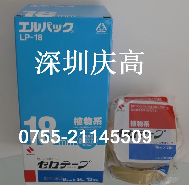 nichiban胶带 LP-18