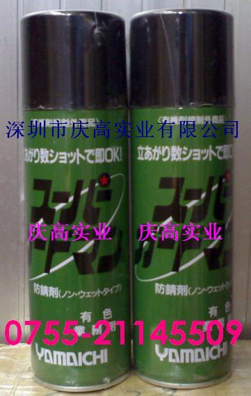 日本山一化学(YAMAICHI)模具金型防锈剂 SUPER GUARDMAN