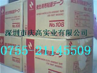 日本米其邦胶带NICHIBAN布基胶带NO. 108