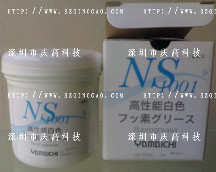 山一化学 高温润滑脂 NS1001