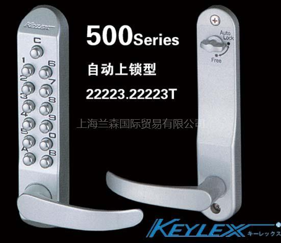 日本原装KEYLEX机械密码锁-500Series