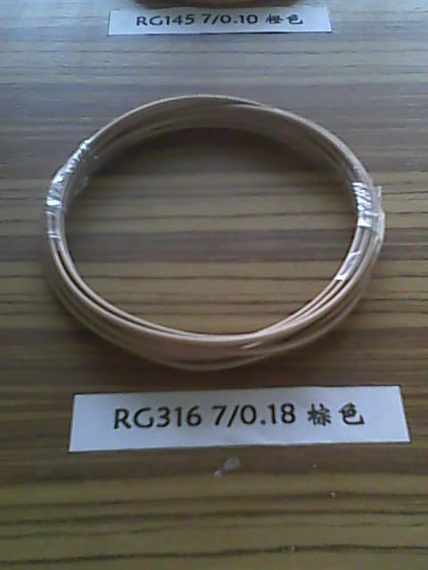 同轴电缆RG316