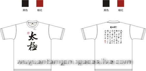 武術Tシャツ(1)
