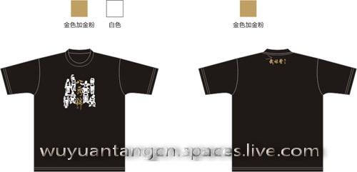 武術Tシャツ(2)