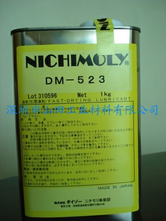 日本NICHIMOLY DM-523特种润滑剂