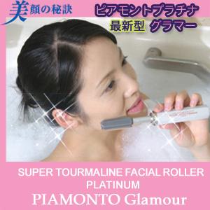 ピアモントプラチナグラマー(最新按摩型美容笔)