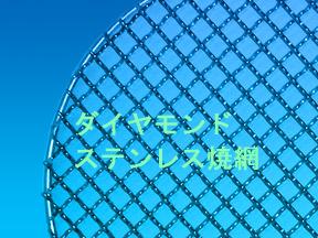 焼肉用の金網 亜鉛鍍金焼き網 ステンレス網