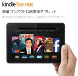 日本Kindle Fire的HDX 7平板电脑[日本Kindle Fire HDX 7タブレット ]