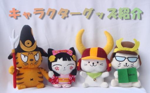 """日本招福猫系列玩偶:武士猫""""ひごにゃん""""(大,小两款)"""