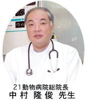 21動物病院総院長/中村隆俊先生