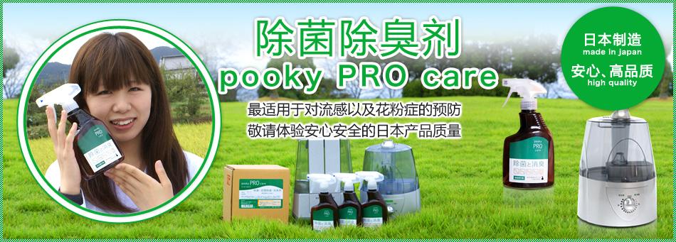 除菌除臭剂pooky PRO care 最适用于对流感以及花粉症的预防敬请体验安心安全的日本产品质量