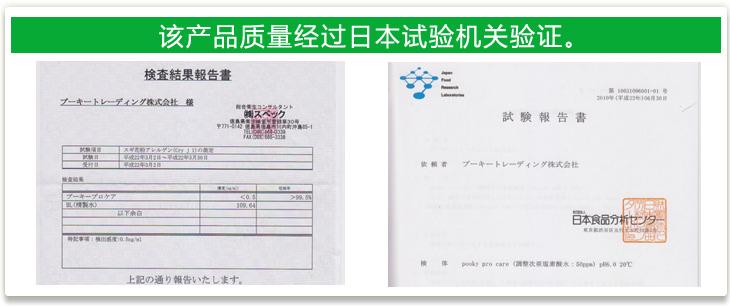 该产品质量经过日本试验机关验证。