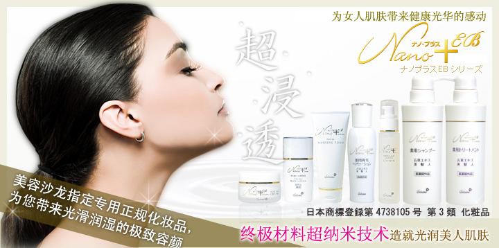 为女人肌肤带来健康光华的感动 超渗透力 美容沙龙指定专用正规化妆品,为您带来光滑润湿的极致容颜 40岁才开始的美人肌肤
