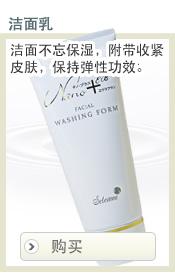 洁面乳  洁面不忘保湿,附带收紧皮肤,保持弹性功效。