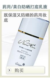 药用/美白防晒打底乳液  既保湿又防晒的药用妆底