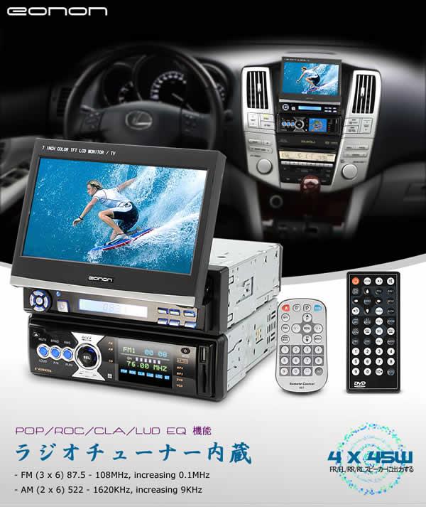 (592) 車載用7 TFT LCD TVモニター+2.5モニターDVDプレーヤー