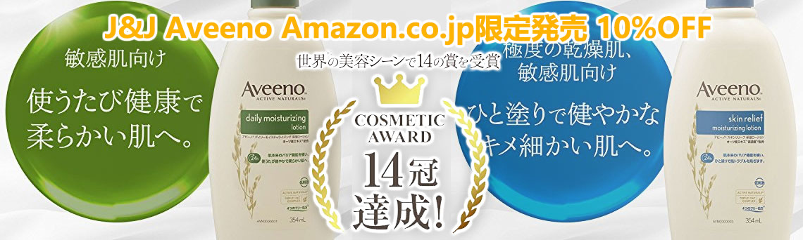 J&J Aveeno Amazon.co.jp限定销售优惠券10%OFF