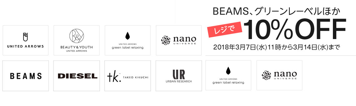 Beams, Untiied Arrows, Beauty Youth, Green label relaxing, nano, Diesel, Takeo Kikuchi, Urban Research等名牌10%OFF
