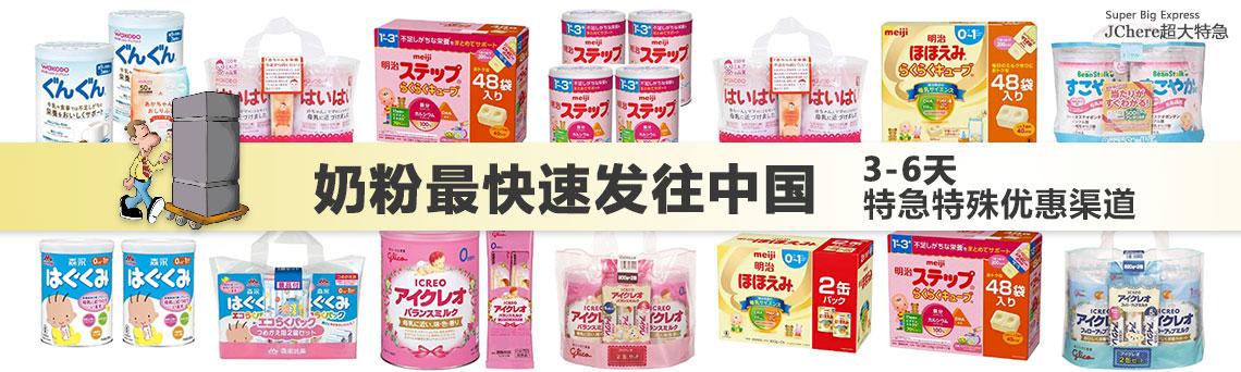 日本奶粉最快速发往中国(特急特殊优惠渠道)