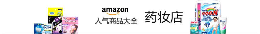 日本亚马逊药妆店人气商品大全